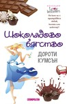Шоколадово бягство by Dorothy Koomson