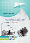 بين صفحات الحياة by حسين محمد إسماعيل