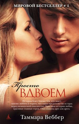Ebook Просто вдвоем by Tammara Webber PDF!