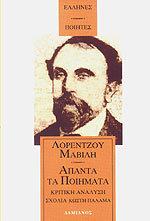 Άπαντα τα ποιήματα by Λορέντζος Μαβίλης