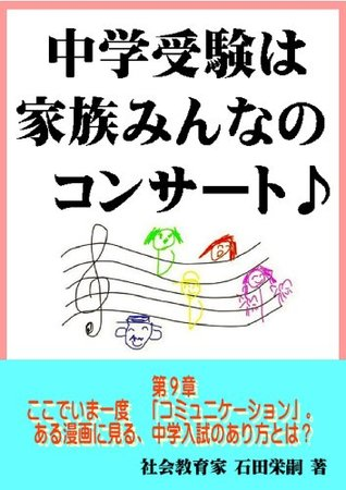 chugakujukenhakazokuminnanokonsa-to daikyushou kokodeimaitidokomyunike-shon arumanganimiruchugakunyushinoarikatatoha