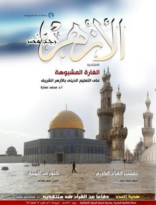 Ebook de larga distancia مجلة الأزهر رجب 1436 مايو 2015