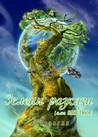 Зелени разкази by David Brin