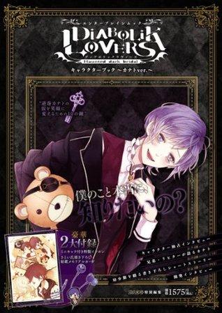 Diabolik Lovers Anime Character Book - Kanato