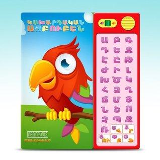 "Armenian Alphabet for Kids ""Kaxardakan Aybuben"" inventory for Europe and international shipping (Wipe off Sound Activity Book) (Kaxardakan Aybuben: Armenian Alphabet for kids: Bureaucrat)"
