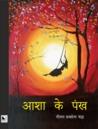 आशा के पंख by Neelam Saxena Chandra