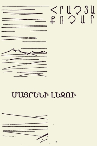 Մայրենի լեզու