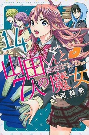 山田くんと7人の魔女 14 [Yamada-kun to 7-nin no Majo 14] (Yamada-kun and the Seven Witches, #14)