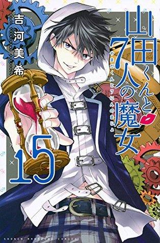 山田くんと7人の魔女 15 [Yamada-kun to 7-nin no Majo 15] (Yamada-kun and the Seven Witches, #15)