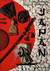 The Horizon Concise History of Japan (The Horizon Concise Histories)