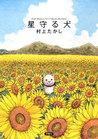 El perro guardian de las estrellas by Takashi   Murakami