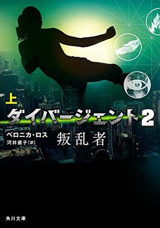 叛乱者 上 (ダイバージェント #2.1)