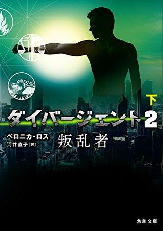 叛乱者 下 (ダイバージェント #2.2)