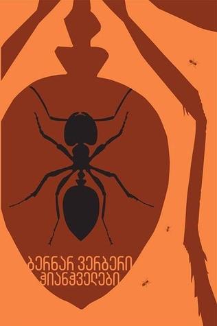 ჭიანჭველები
