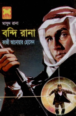 বন্দি রানা (Masud Rana, #364)