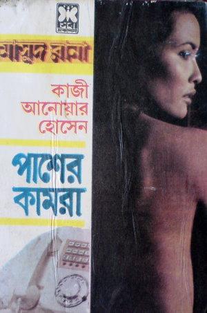 Sheba Prokashoni Book