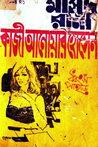 ধ্বংস পাহাড় (Masud Rana, #1)