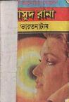 ভারতনাট্যম (Masud Rana, #2)