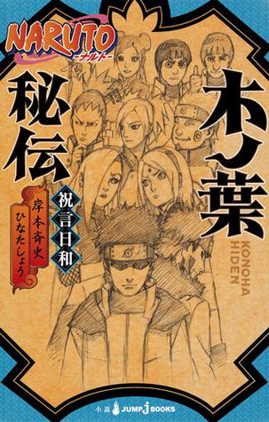 NARUTO - ナルト- 木ノ葉秘伝 祝言日和 [Naruto: Konoha Hiden — Shūgenbiyori] (Naruto Secret Chronicles, #4: Konoha's Story: The Perfect Day for a Wedding)