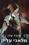 מלאכי עליון