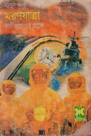 মরণযাত্রা (Masud Rana, #284)