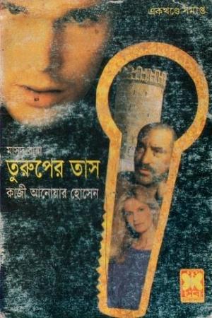তুরুপের তাস (Masud Rana, #288)