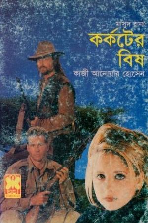 কর্কটের বিষ (Masud Rana, #294)