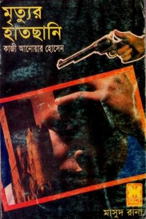 মৃত্যুর হাতছানি (Masud Rana, #302)