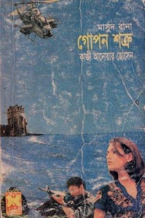 গোপন শত্রু (Masud Rana, #316)