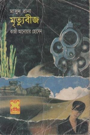 মৃত্যুবীজ (Masud Rana, #320)