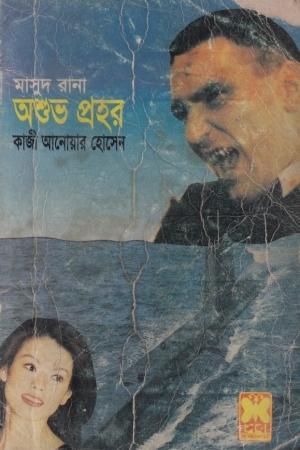 অশুভ প্রহর (Masud Rana, #324)
