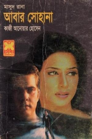 আবার সোহানা (Masud Rana, #340)