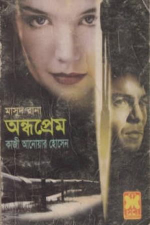 অন্ধপ্রেম (Masud Rana, #342)
