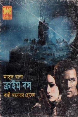ক্রাইম বস (Masud Rana, #344)