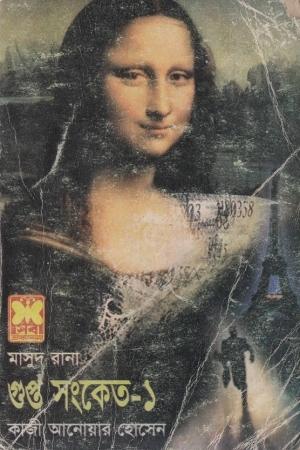 গুপ্ত সংকেত ১ম খন্ড (Masud Rana, #368)