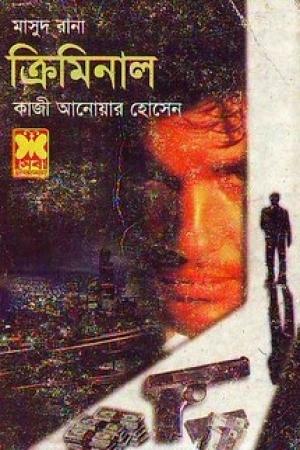 ক্রিমিনাল (Masud Rana, #370)