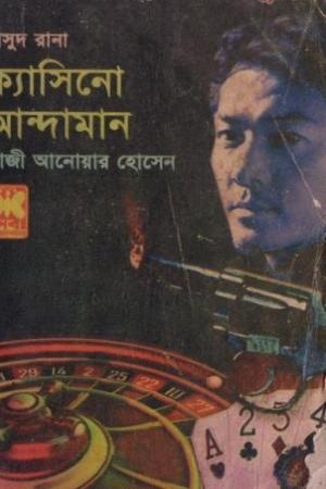 ক্যাসিনো আন্দামান (Masud Rana, #380)