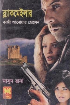 ব্ল্যাকমেইলার (Masud Rana, #392)