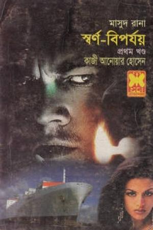 স্বর্ণ বিপর্যয় ১ম খন্ড (Masud Rana, #402)
