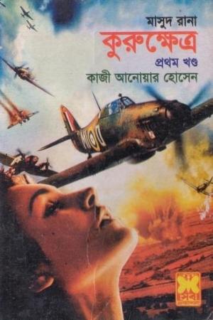 কুরুক্ষেত্র প্রথম খন্ড (Masud Rana, #406)