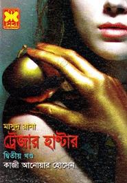 ট্রেজার হাণ্টার  দ্বিতীয় খণ্ড (Masud Rana, #422)