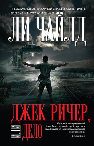 Джек Ричер, или Дело (Jack Reacher, #16)