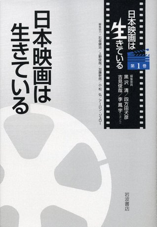 日本映画は生きている [Nihon eiga wa ikite iru]