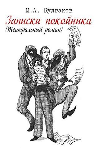 Записки покойника
