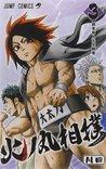 火ノ丸相撲 3 [Hinomaru Zumou 3]