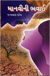manvi ni bhavai book free download
