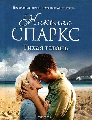 Ebook Тихая гавань by Nicholas Sparks PDF!