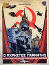Ο άχρηστος πλανήτης και άλλα Σοβιετικά διηγήματα επιστημονικής φαντασίας