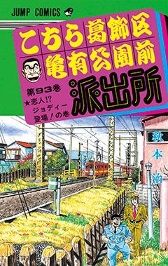 こちら葛飾区亀有公園前派出所 [Kochira Katsushika-ku Kamearikouen-mae Hashutsujo] 93 (This is the Police Station in Front of Kameari Park in Katsushika Ward, #93)
