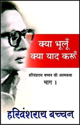 Madhushala Harivansh Rai Bachchan Pdf
